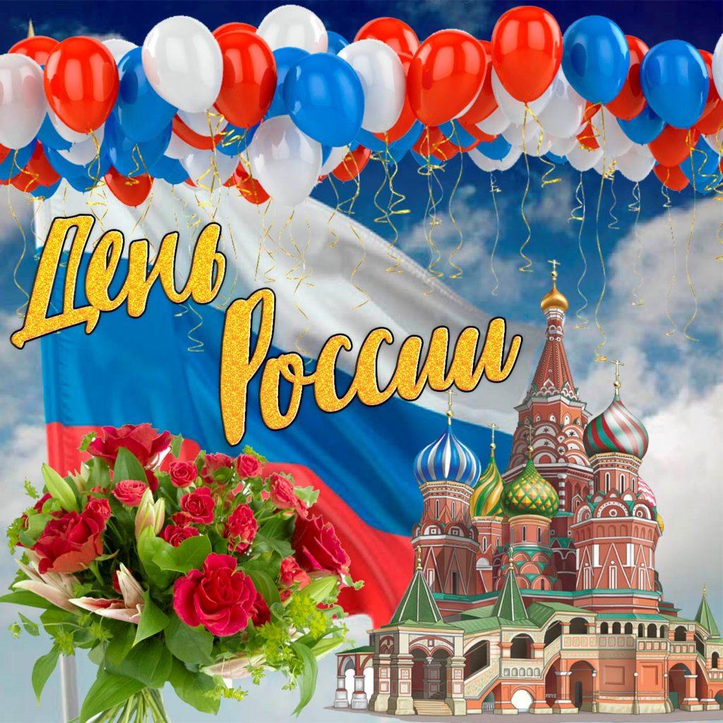 Поздравление с днем россии картины